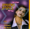 A Feast with Shlomit Buchnik by Shlomit Buchnik