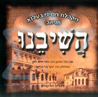 Hashivenou by Rabbi Yermie Damen
