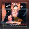 A Guter Yid Par Yonathan Shwartz