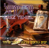 High Holidays by Erez Yechiel