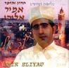 Lecha Eli by Amir Eliyahu