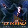 Live in Paris Par Yaakov Shwekey