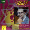 Mamnoue el Hob - Vol. 1 by Mohamed Abdel Wahab