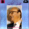 Mohamed Abdel Wahab - Vol. 14