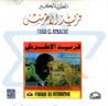 Wehyat Eineiki by Farid el Atrache