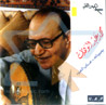 Mohamed Abdel Wahab - Vol. 21 by Mohamed Abdel Wahab