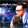 Mohamed Abdel Wahab - Vol. 23 by Mohamed Abdel Wahab