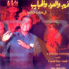 A Private Evening with Farid His Oud and His Friends Par Farid el Atrache