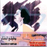 The Diva of Arab Music - Daleely Ehtar by Oum Kolthoom