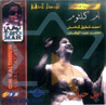Amal Hayaty by Oum Kolthoom