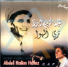 Abdel Halim Hafez 11 by Abdel Halim Hafez