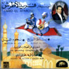 פאריד אל אטארש 10