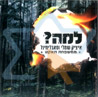 Why by Itzik Shamli