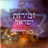 Zmirot Israel in Yiddish - Part 2 by Various