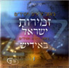 Zmirot Israel in Yiddish - Part 1 by Various