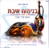 Benichoach Shabat - The Best Shabat Songs by Various
