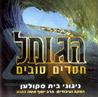 Hagomel Chasadim Tovim