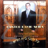 Al Levavi Beit Nasie by Cantor David Shiro
