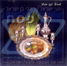 Israel Holidays - Pesach by Avi Ben Israel