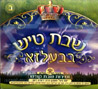 Shabbath Tish in Balza - Zmirot Shabbath Kodesh by Various