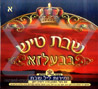 Shabbath Tish in Balza - Zmirot Leil Shabbath by Various