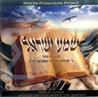 Shema Israel by Various
