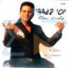 Famous Iraqian Songs - Part 4 Par Yossef Bagdadi