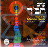 Chabad Nigunim - Volume 10 by The Chabad Choir