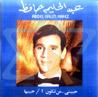 Abdel Halim Hafez 13 by Abdel Halim Hafez