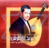 Zaman Ya Hob by Farid el Atrache