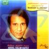 Maaboudet Al - Jamaheer by Abdel Halim Hafez