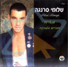 Shlomi Saranga and Friends Von Various