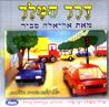 Derech Ha'melech by Ariella Savir