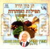 Prayers for Shavuot by Aharon Amram