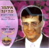 Sa'arei Rachamim by Itamar Medina