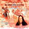 Kinot by Aharon Amram