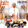Zmirot Shabbath by Aharon Amram