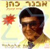 Sings Yemenite by Avner Cohen