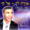 Sings Yemenite by Ishay Avivi