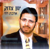 Ahavat David by Yinon Tzadok
