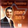 Rachman Rachem by Shmuel Malachi