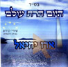 Shirei Kodesh by Erez Yechiel