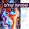 Simchat Olam - Part 1 by Shimon Mishali