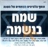 Sameach Ba'neshama Par Various