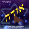 Ode by The Vizhnitz Choir