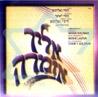 Elaich Azamera by Moshe Goldman