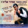 Mi Kamoch Israel by Amir Eliyahu