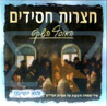 The Chassidic Yards - Ve'hou Yoshieinou by Various