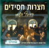The Chassidic Yards - Samecham by Various