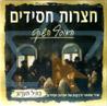 The Chassidic Yards - Ka'ayil Te'erog by Various